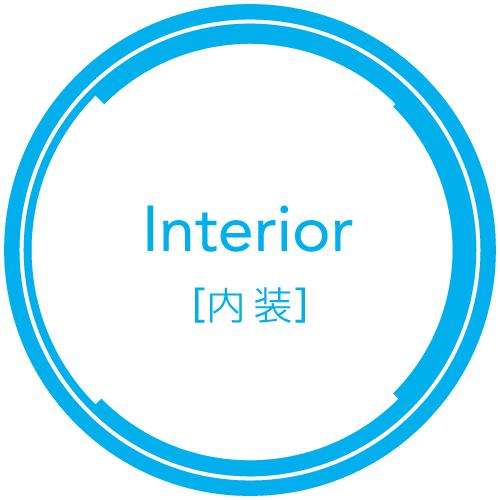 Interior 内装