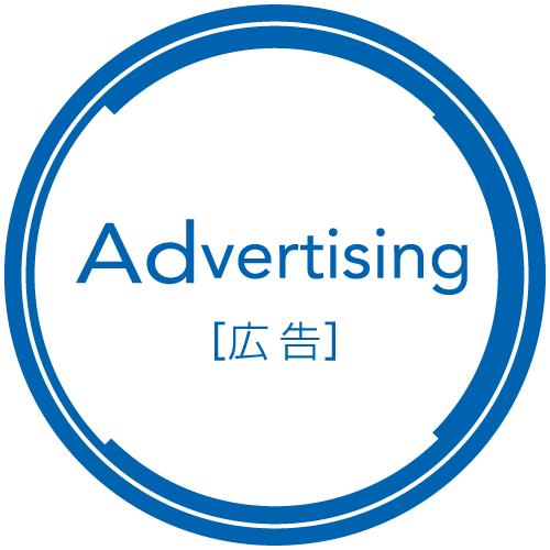 Advertising 広告